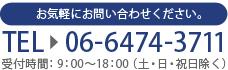 06-6474-3711